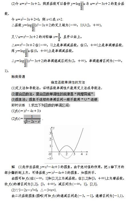 函数的单调性与最值_函数的单调性与最值知识点梳理 10