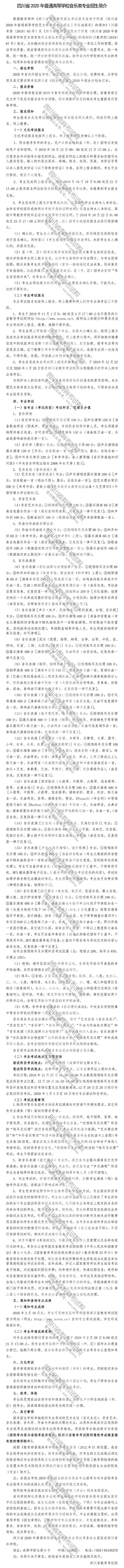 四川:2020年音乐类专业招生简介