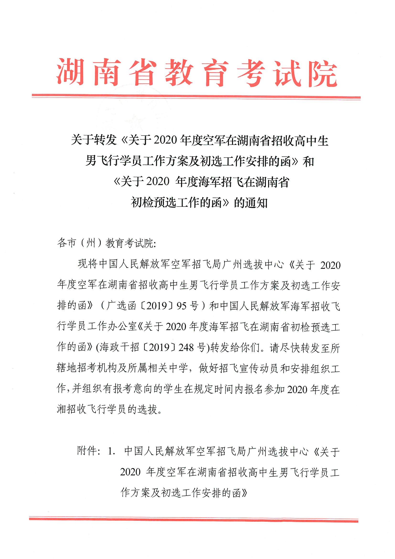 湖南省关于转发《关于2020年度空军招收高中生男飞行员工作方案及初选工作安排的函