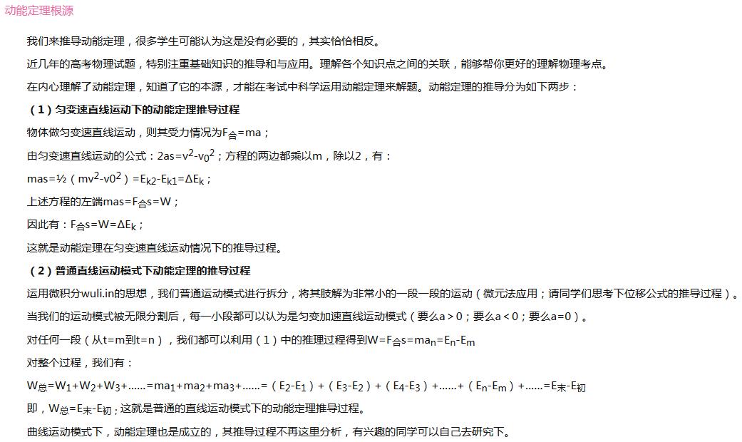 高中物理常考十大公式之动能定理公式2