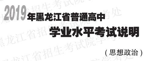 黑龙江省2019年普通高中学业水平考试说明(思想政治)