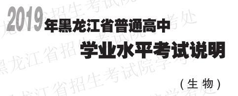 黑龙江省2019年普通高中学业水平考试说明(生物)