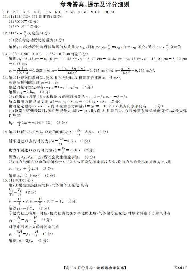 2020届贵州省高三上学期9月月考物理试题答案1