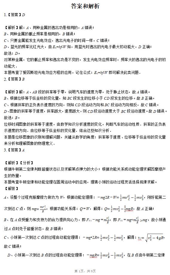 2020届湖北省大冶市六中高三上学期月考物理试题答案及解析