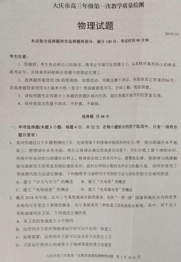 2019-2020学年大庆市高三第一次质量检测物理试题