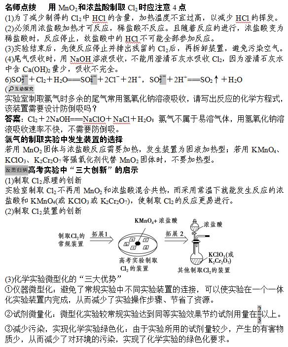 氯气的实验室制法的高考知识点2