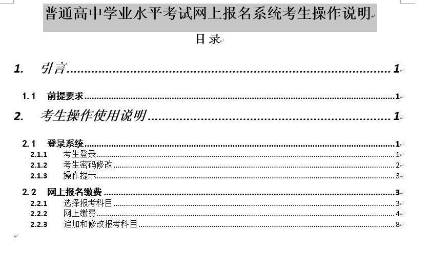 2019年山东省普通高中学业水平考试网上报名系统考生操作说明