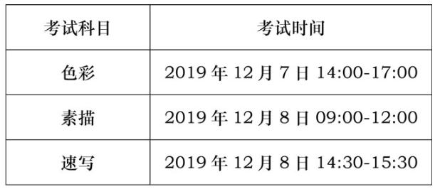2020年四川省普通高等学校艺术类招生美术与设计类专业统考时间调整通知1
