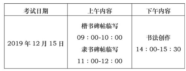 2020年四川省普通高等学校艺术类招生美术与设计类专业统考时间调整通知2