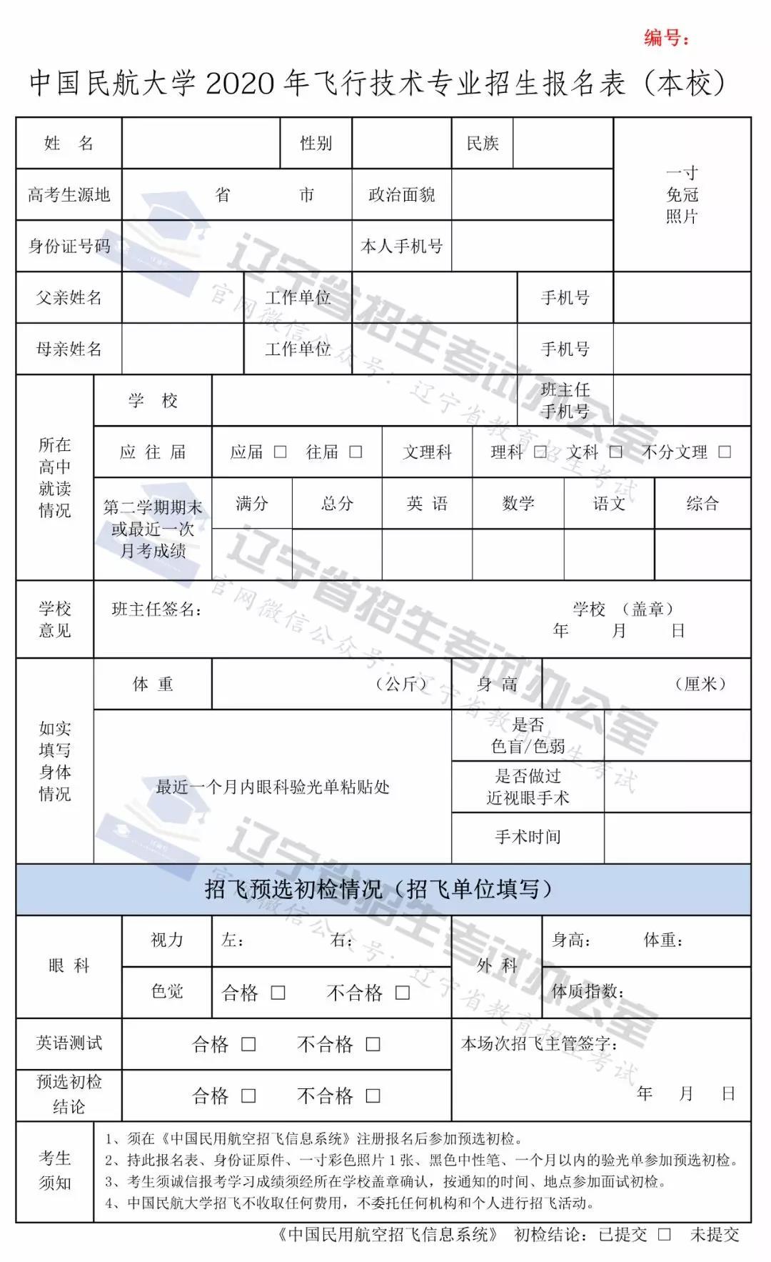 辽宁省2020年中国民航大学飞行技术专业招生简章1