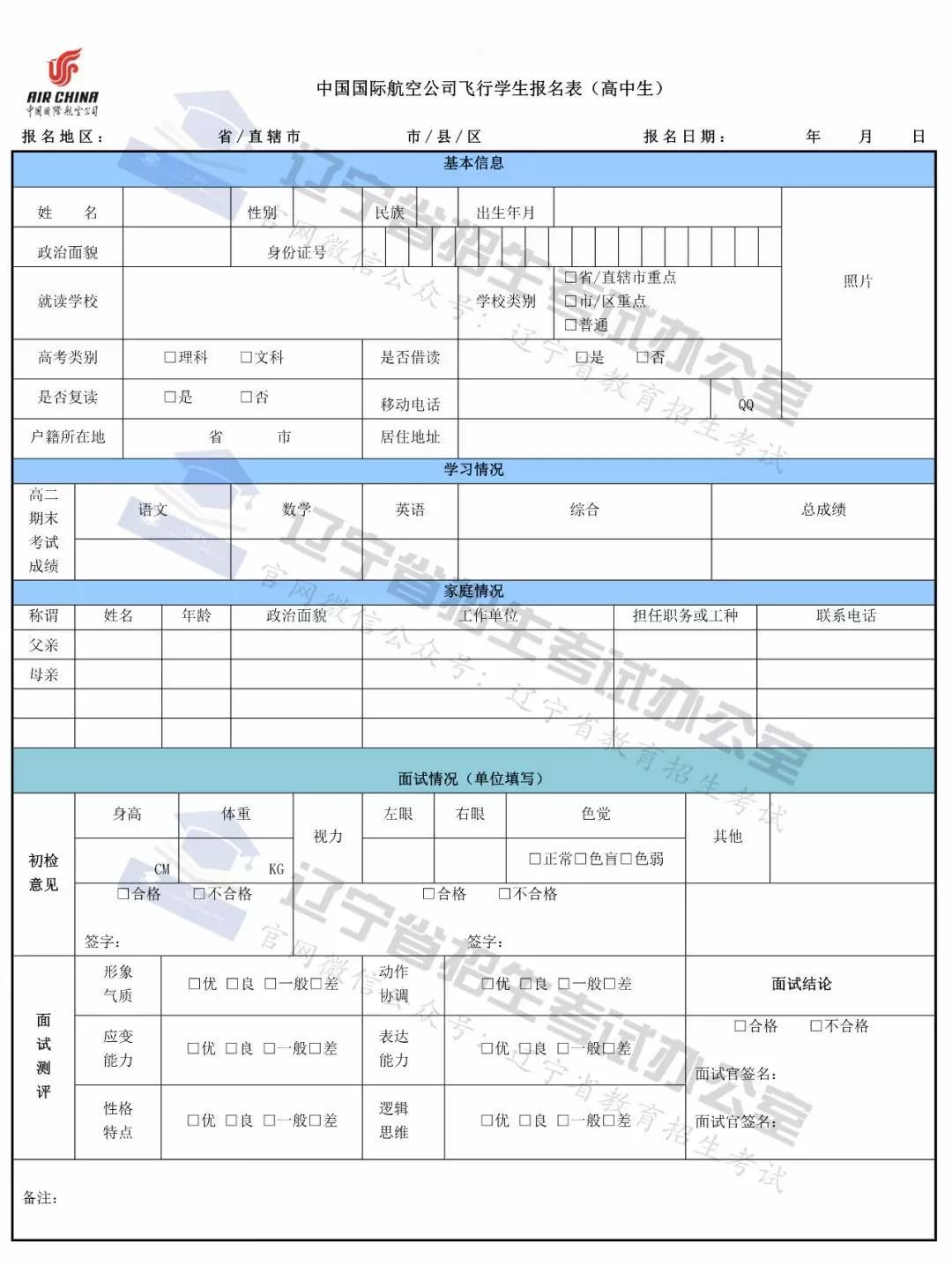 辽宁省2020年中国民航大学飞行技术专业招生简章2
