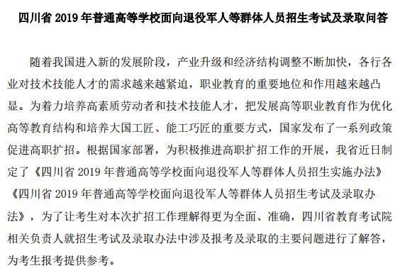 四川省2019年普通高等�W校面�e退役�人等群�w人�T招生�罂贾改�