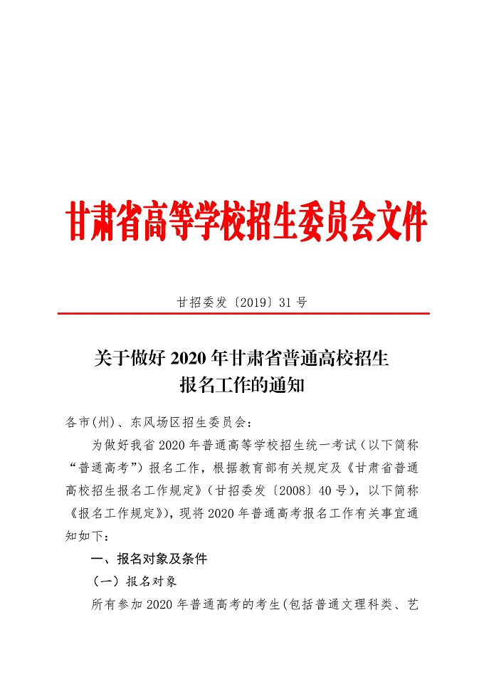 甘肃省关于做好2020年普通高校招生报名工作的通知1