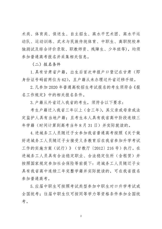 甘肃省关于做好2020年普通高校招生报名工作的通知2