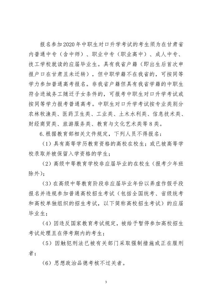 甘肃省关于做好2020年普通高校招生报名工作的通知3