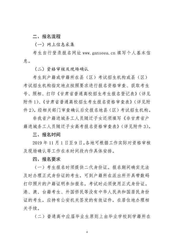 甘肃省关于做好2020年普通高校招生报名工作的通知4