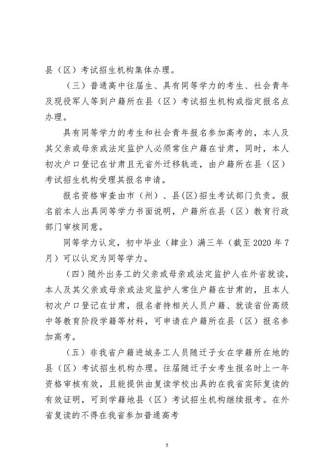 甘肃省关于做好2020年普通高校招生报名工作的通知5