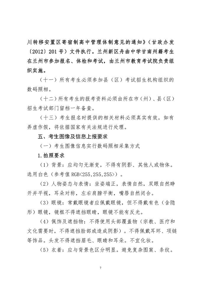 甘肃省关于做好2020年普通高校招生报名工作的通知7