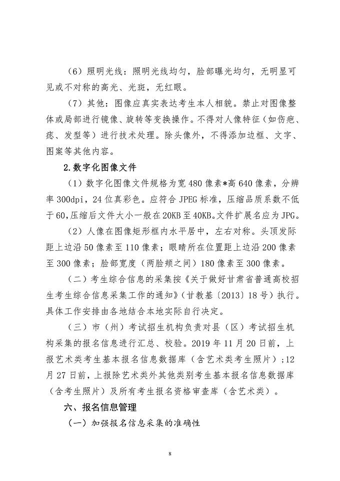 甘肃省关于做好2020年普通高校招生报名工作的通知8