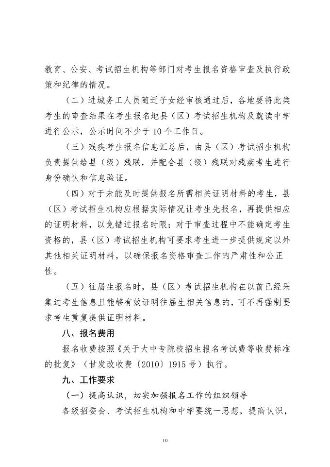 甘肃省关于做好2020年普通高校招生报名工作的通知10