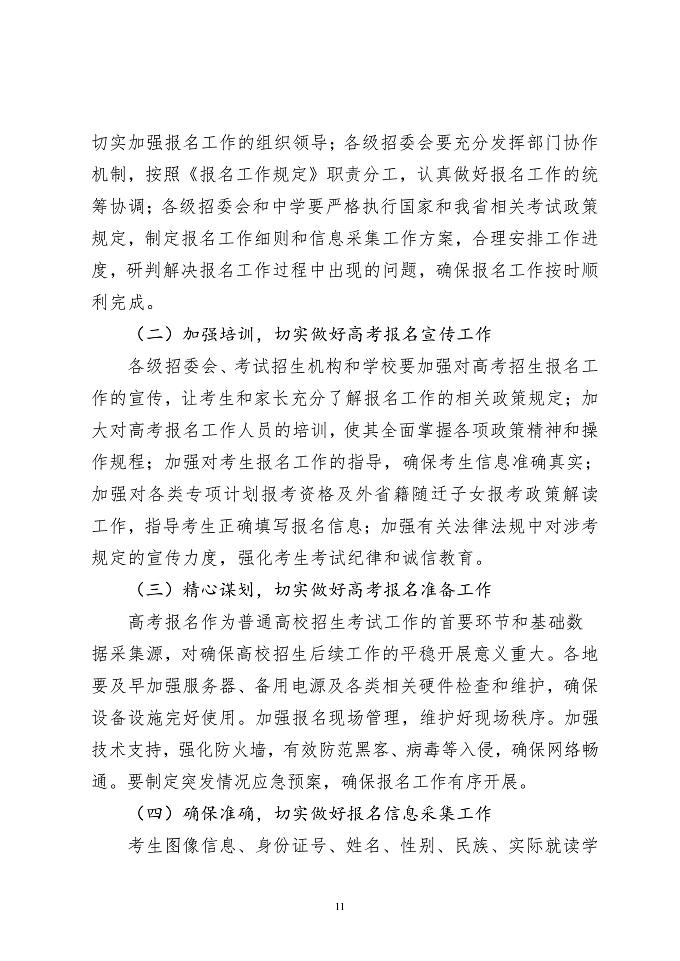甘肃省关于做好2020年普通高校招生报名工作的通知11