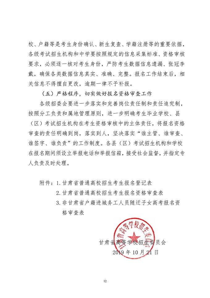 甘肃省关于做好2020年普通高校招生报名工作的通知12