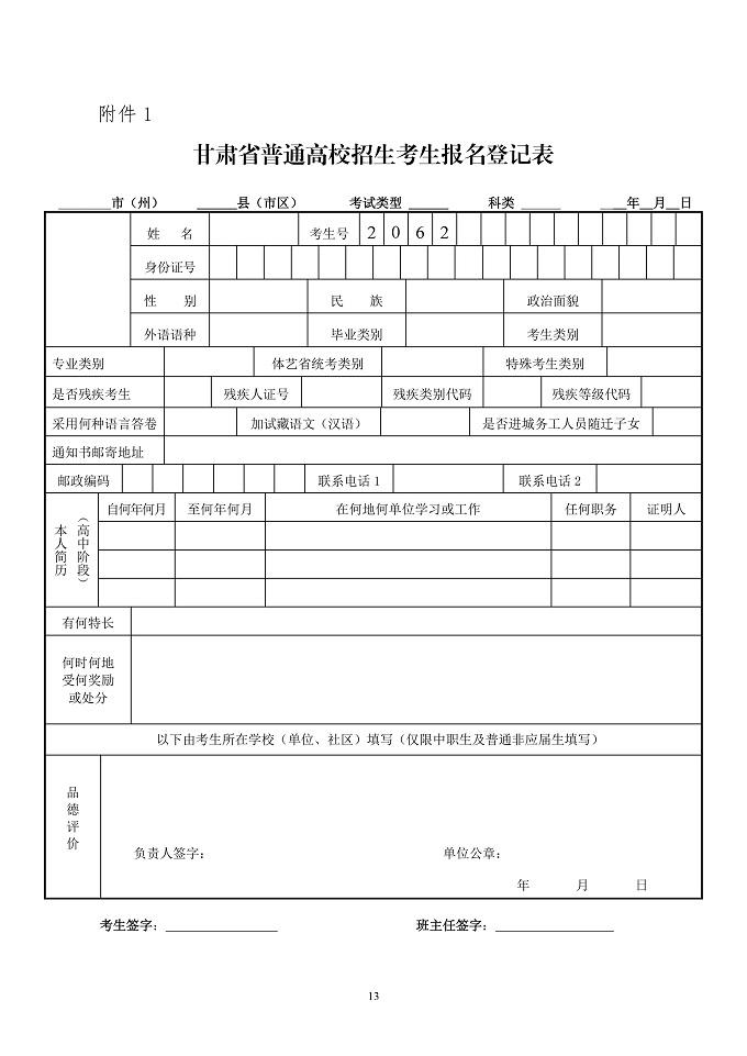 甘肃省关于做好2020年普通高校招生报名工作的通知13