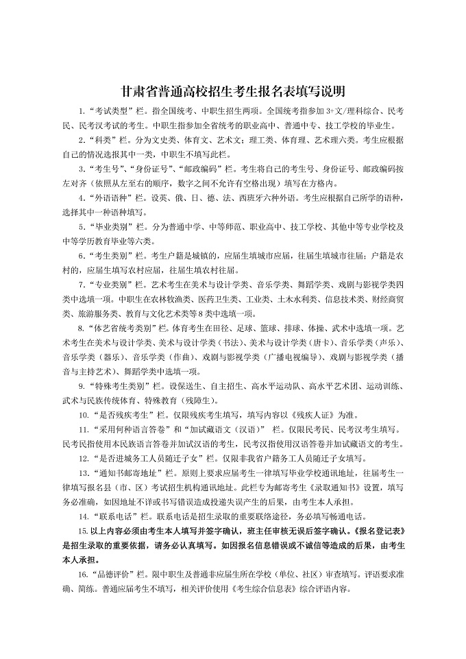 甘�C省�P于做好2020年普通高校招生�竺�工作的通知14