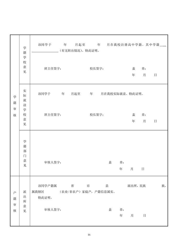 甘肃省关于做好2020年普通高校招生报名工作的通知16