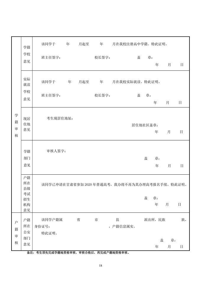 甘肃省关于做好2020年普通高校招生报名工作的通知18