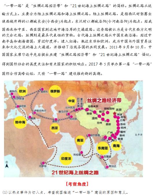 ___宁夏快3官网下载app_彩经_彩发财考地理微专题之一带一路1