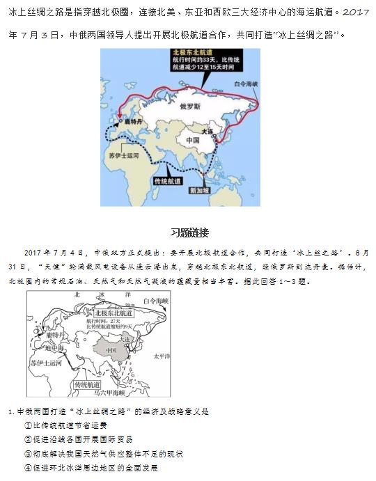 高考地理微专题之冰上丝绸之路1