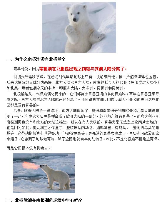 高考地理微专题之南极有北极熊吗?1