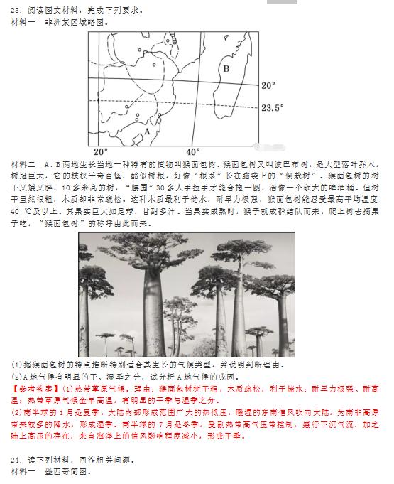 高考地理微专题之气候1
