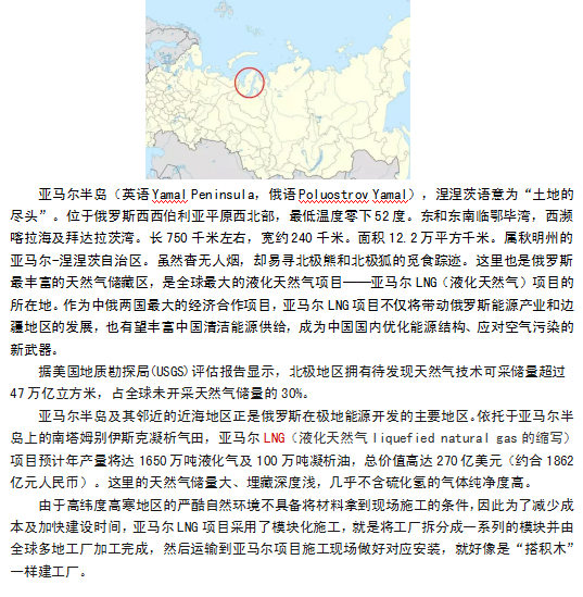 高考地理微专题之亚马尔半岛1