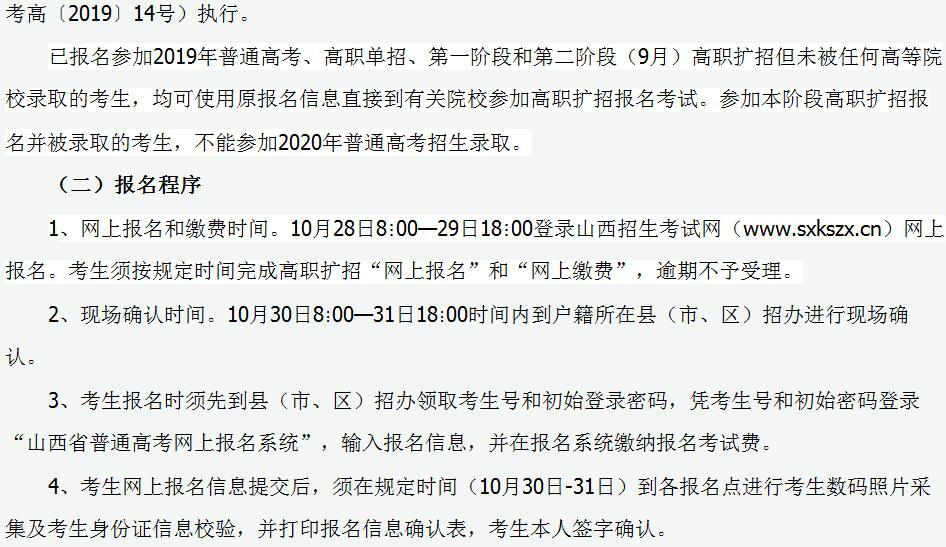 2019年山西省第二�A段高�院校�U招最后一次�竺�招生工作的通知2