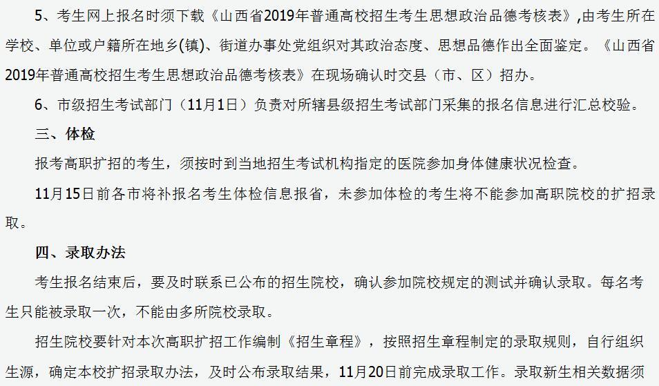 2019年山西省第二�A段高�院校�U招最后一次�竺�招生工作的通知3