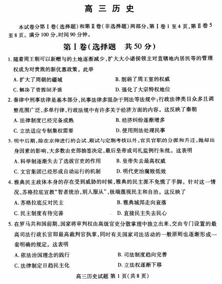 2020届山东新高考联盟高三历史十月月考试卷(图片版)1