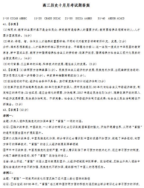 2020届山东省寿光现代中学高三历史十月月考试卷答案(下载版)