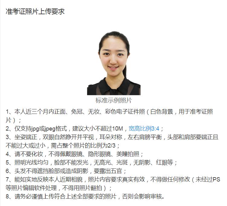 全国硕士研究生招生2020年考试东华大学报考点(代码3110)网报信息确认公告1