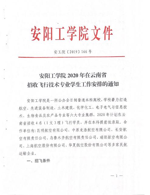 安阳工学院2020年在云南省招飞工作的通知1
