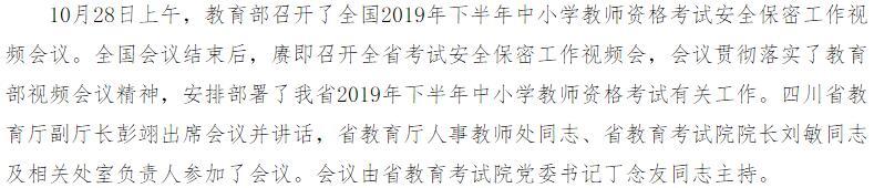 四川省招�_2019年下半年中小�W教���Y格考��P�安全保密工作��l��1