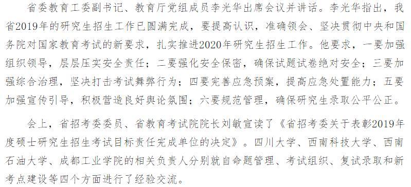 2020年四川省研究生招生工作���h�利召�_2