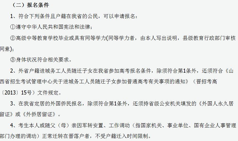 �西省2020年普通高校招生全���y一考��竺��l件1