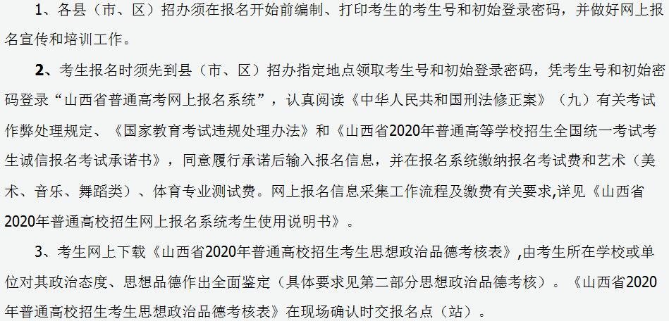 �西省2020年普通高校招生全���y一考��竺�程序1