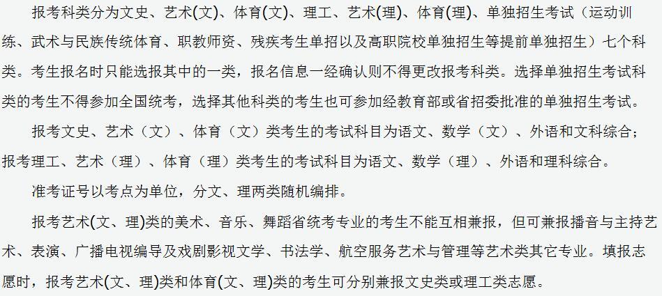 �西省2020年普通高校招生全���y一考��罂伎祁�