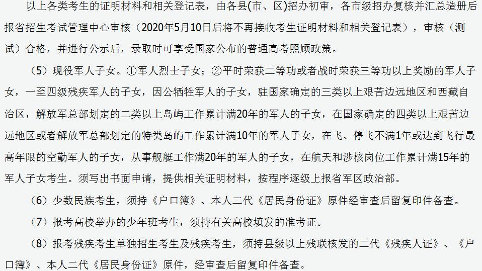 �西省2020年普通高校招生全���y一考��竺��定3
