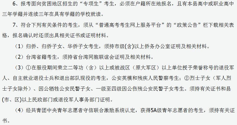 �西省2020年普通高校招生全���y一考��竺��定2