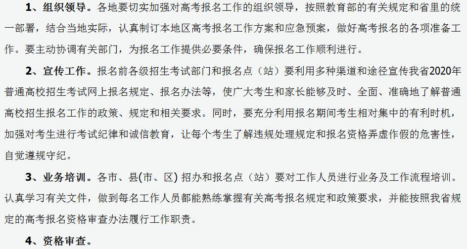 �西省2020年普通高校招生全���y一考��竺�工作要求1