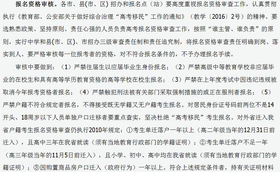 �西省2020年普通高校招生全���y一考��竺�工作要求2